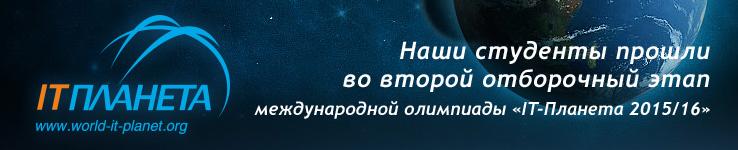 Студенты кафедры «Системная инженерия» прошли во второй отборочный этап международной олимпиады «IT-Планета 2015/16»