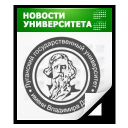 Новости ЛГУ