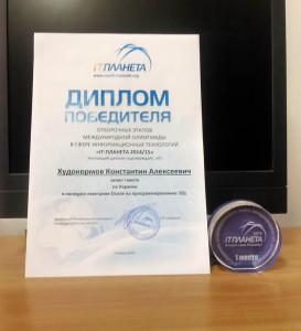 Диплом и медаль, выданная Худокормову Константин, студенту кафедры «Системная инженерия»