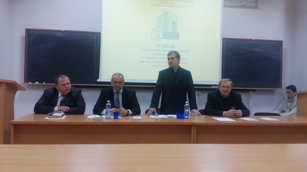 XX научно-практическая конференция «Университет и регион: проблемы современного образования»