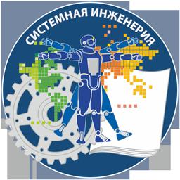 кафедра «Системная инженерия» переименована в кафедру «Информационные и управляющие системы»