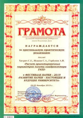 Грамота в номинации «За оригинальную практическую реализацию»