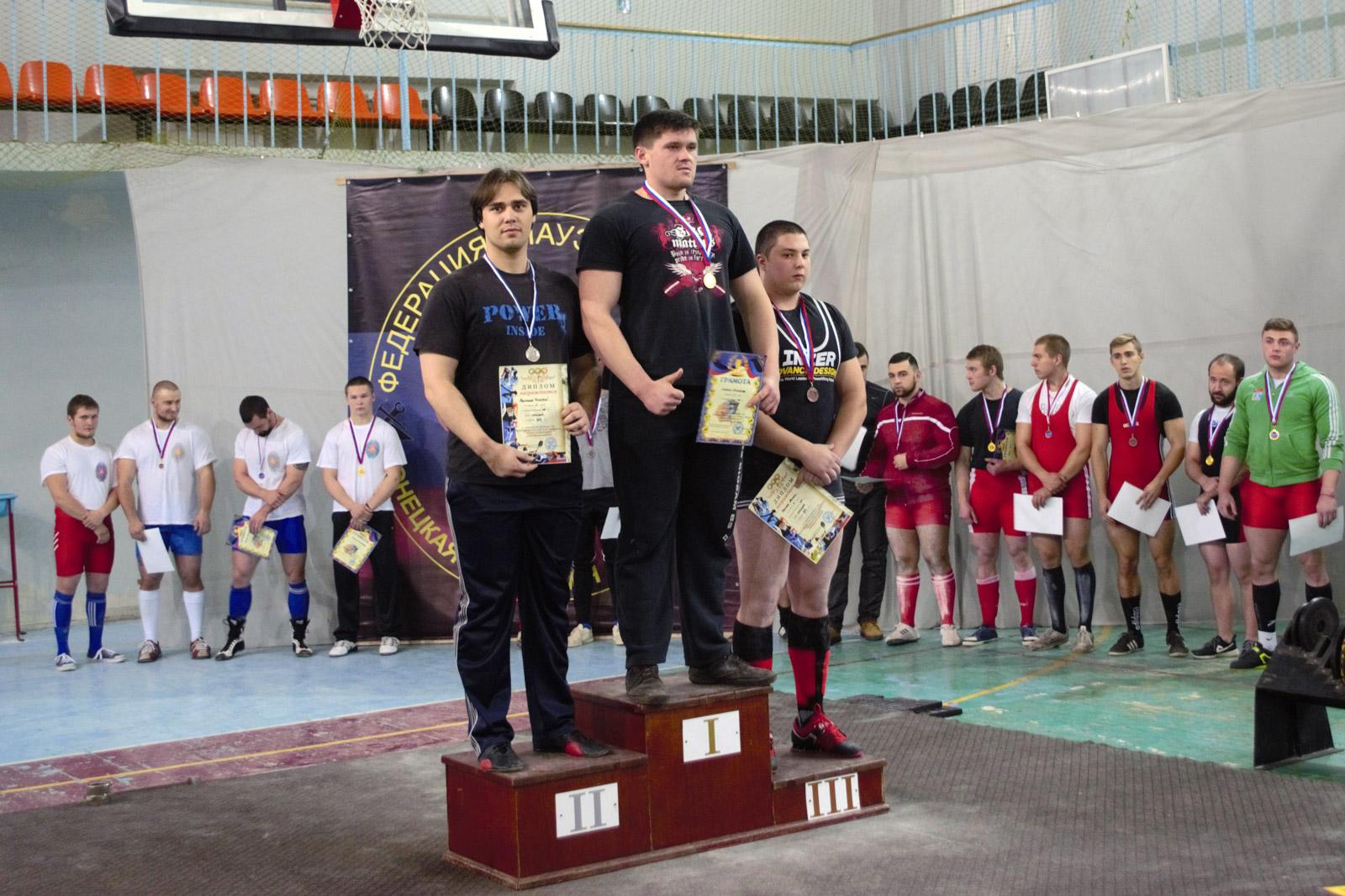 Награждение победителей в  открытом лично-командном первенстве ДНР по классическому пауэрлифтингу