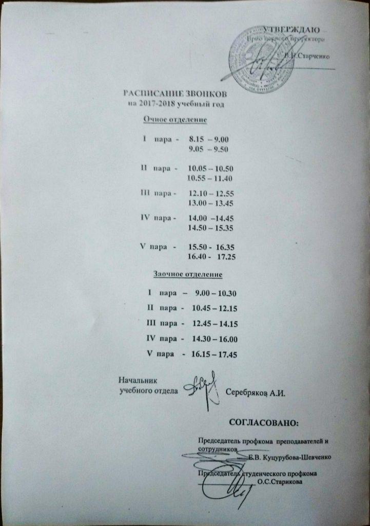 Расписание звонков на 2017-2018 учебный год