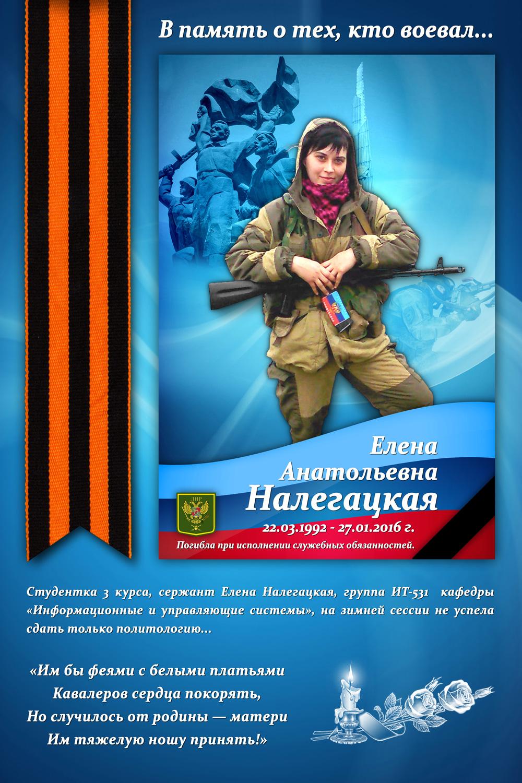 Мемориальная доска, посвященная памяти студентки 3 курса Елены Налегацкой
