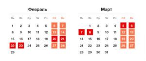 График занятий на праздники